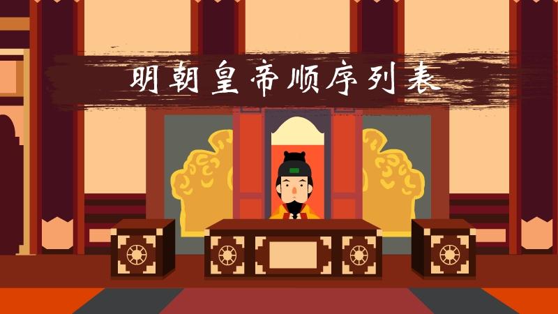 明朝皇帝顺序列表