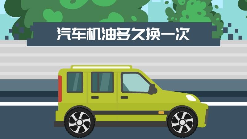 汽车机油多久换一次