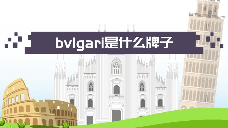 bvlgari是什么牌子