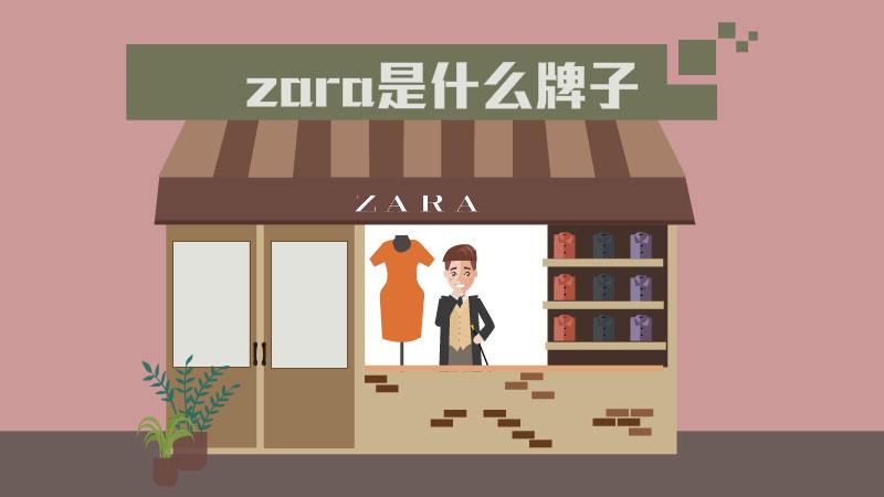 zara是什么牌子