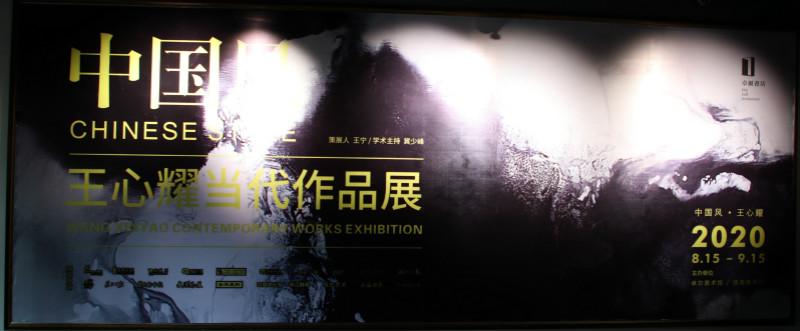中国风王心耀当代作品展