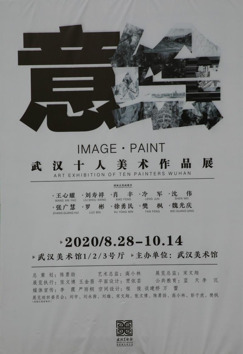 武汉十人美术作品展