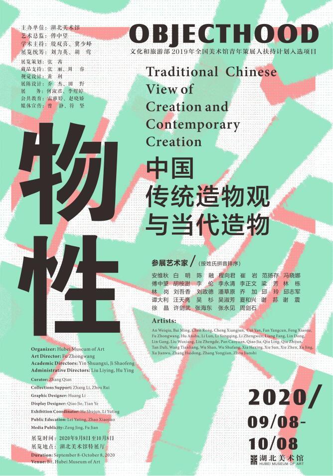 物性——中国传统造物观与当代造物
