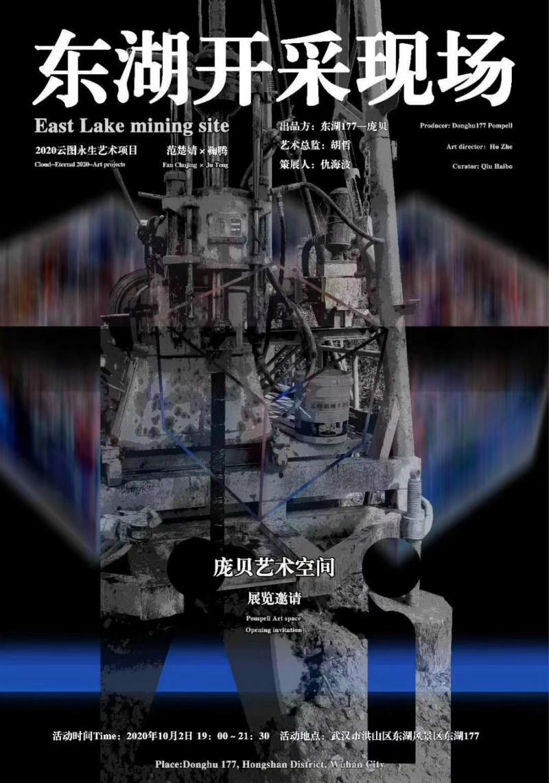 东湖开采现场庞贝艺术空间展览