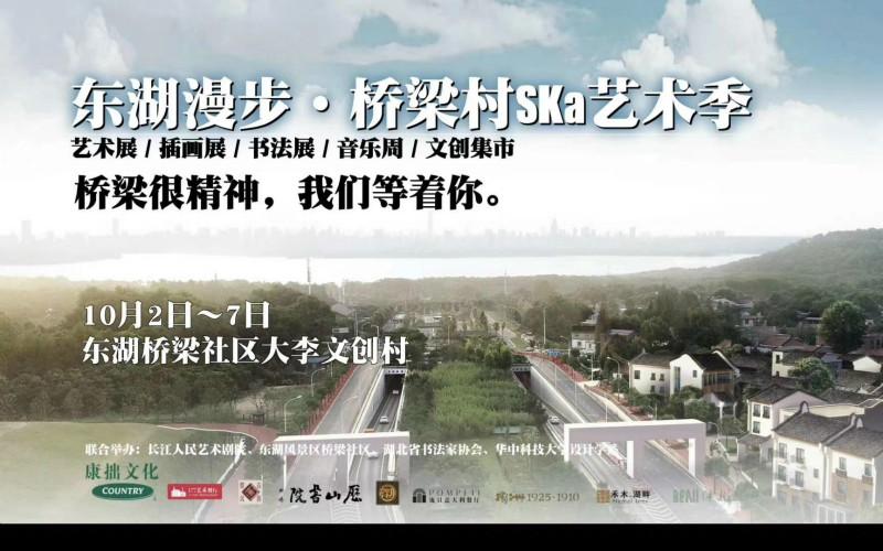东湖漫步--桥梁村SKA艺术季