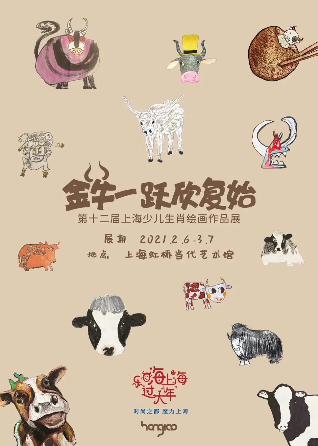 金年一跃欣复始:第十二上海少儿生肖绘画作品展