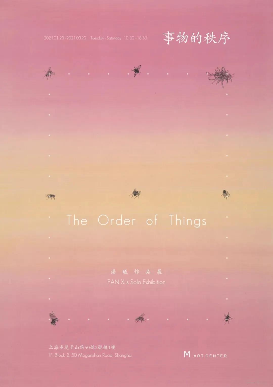 潘曦作品展:事物的秩序