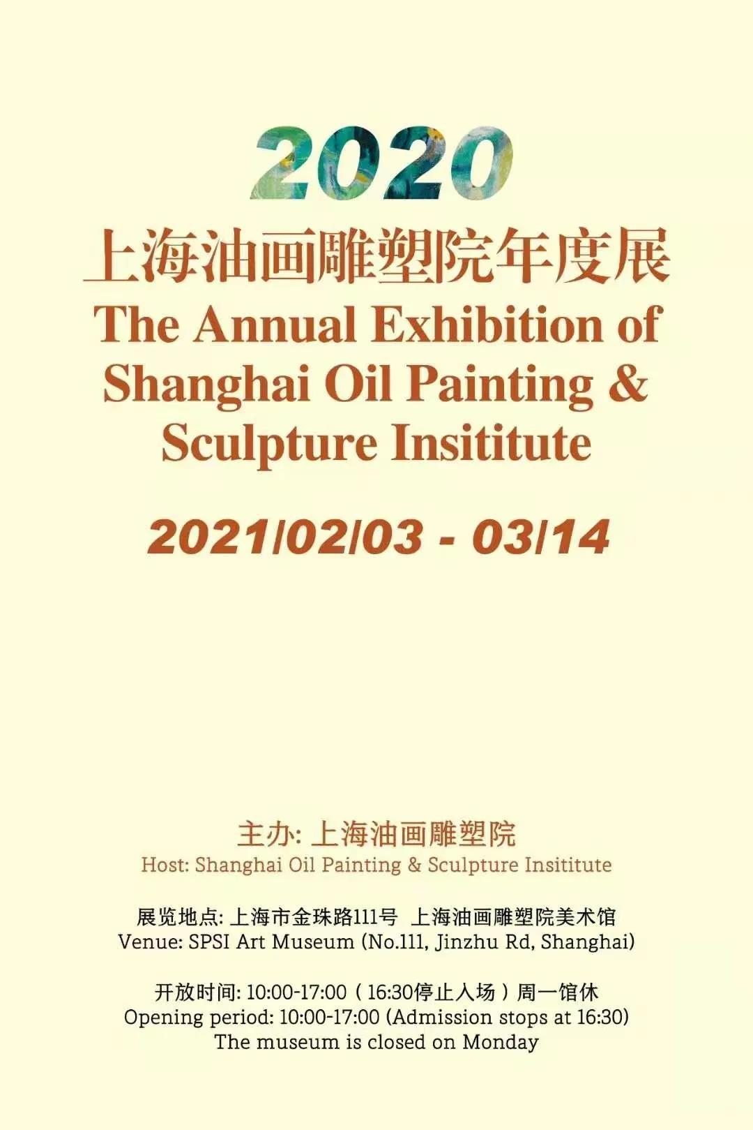 2020上海油画雕塑院年度展