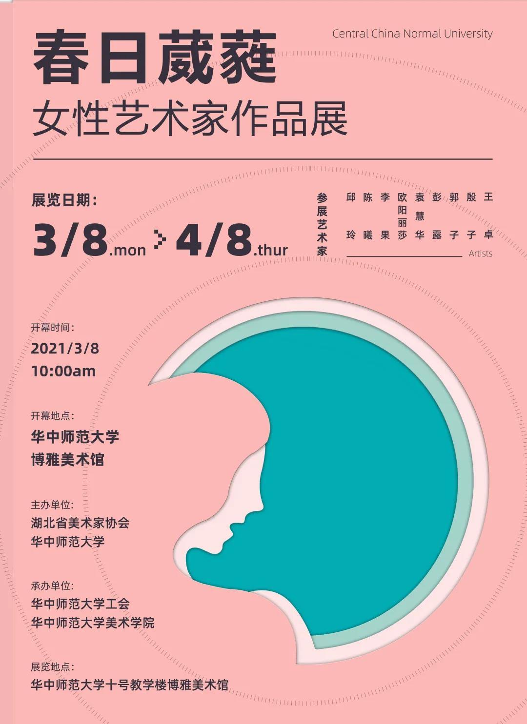 春日葳蕤:华师美院2021女性艺术家作品展