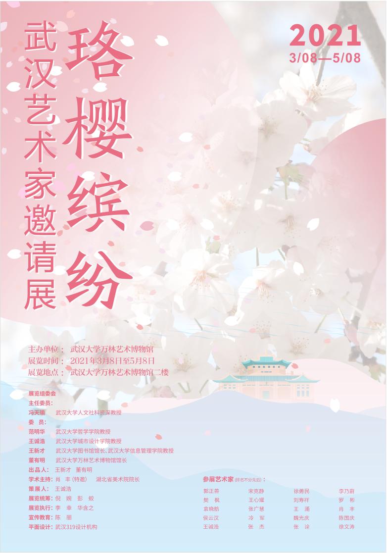 """""""珞樱缤纷""""2021武汉艺术家邀请展"""